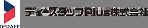 ディースタッフPlus株式会社